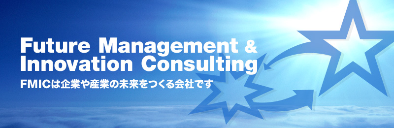 Future Management & Innovation Consulting FMICは企業や産業の未来をつくる会社です